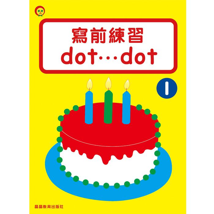 寫前練習dot...dot (1)